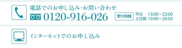 電話でのお申し込み・お問い合わせ 0120-916-026 受付時間 平日 13:00〜22:00 土日祝 10:00〜20:00